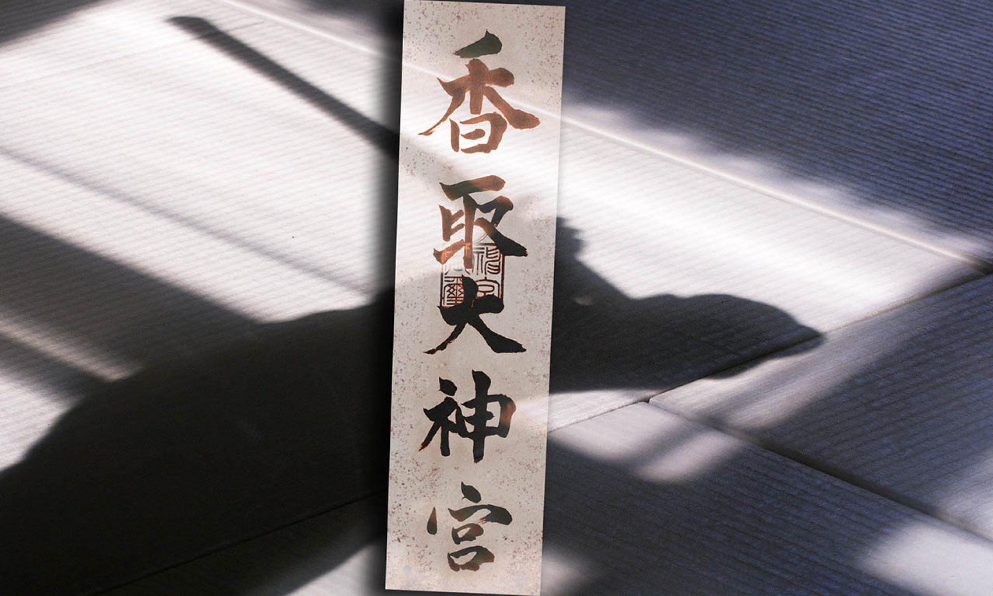 Katori Shinto Ryu Amsterdam